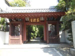 東禅寺のもーん