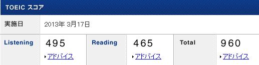 20130317 result