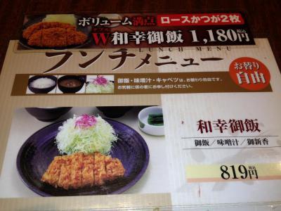 tonkatsuwakouhikarigaoka1207255.jpg