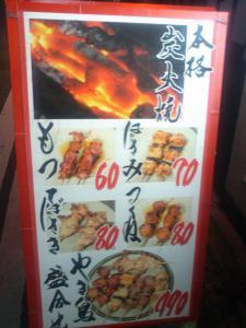 toriyasutakadanobaba11121200.jpg
