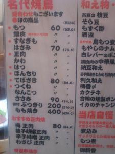 toriyasutakadanobaba1112125.jpg