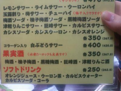 toriyasutakadanobaba1112126.jpg