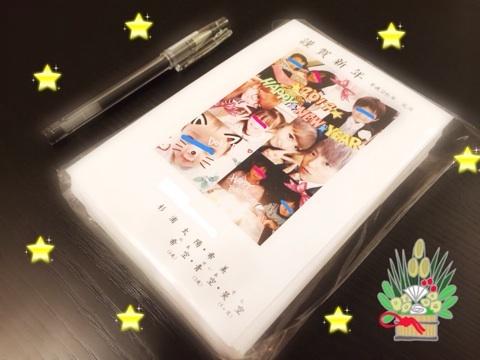 辻希美、2014年の年賀状