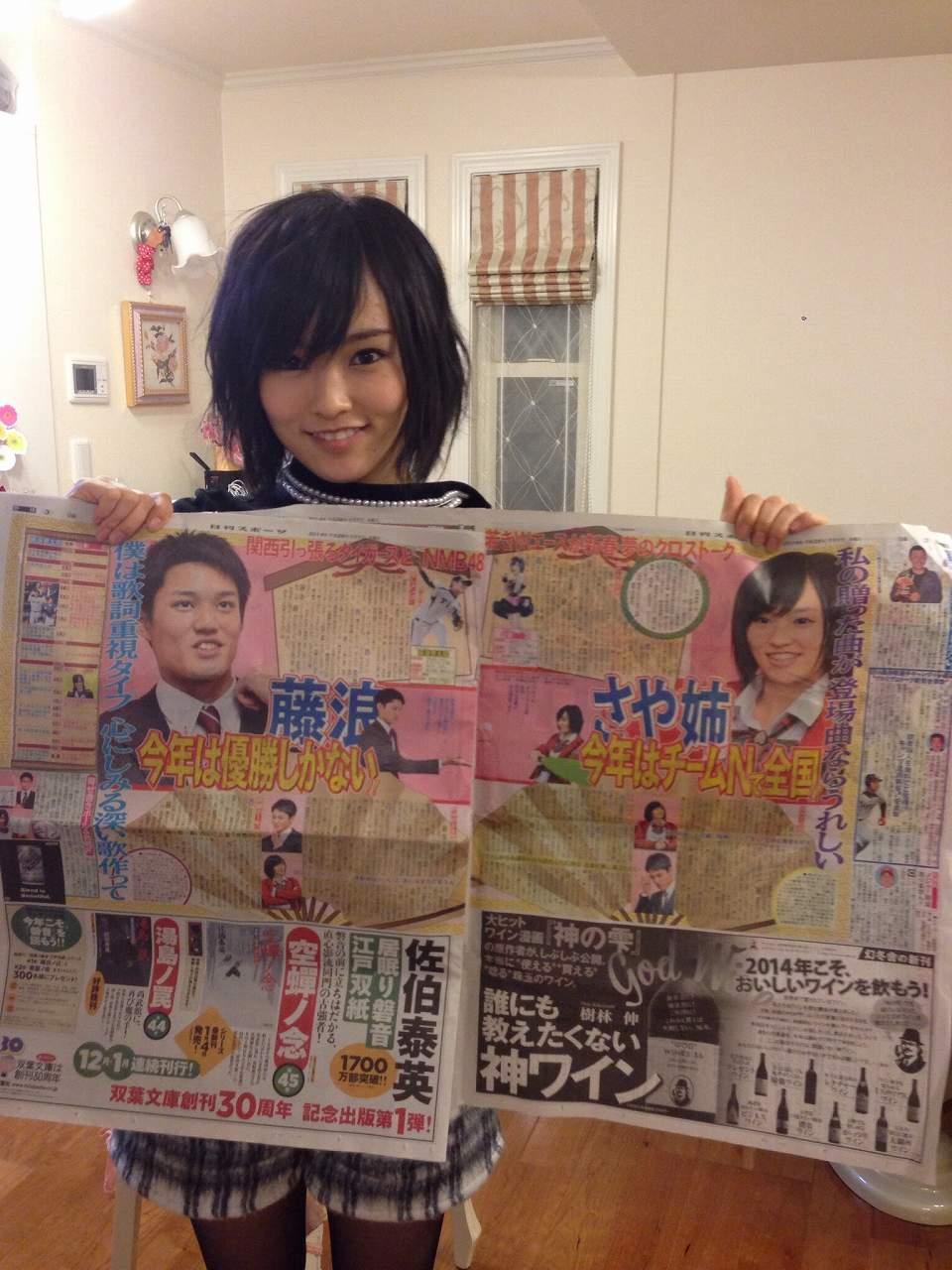 山本彩、藤浪晋太郎と対談したスポーツ紙を持ってブログにUP