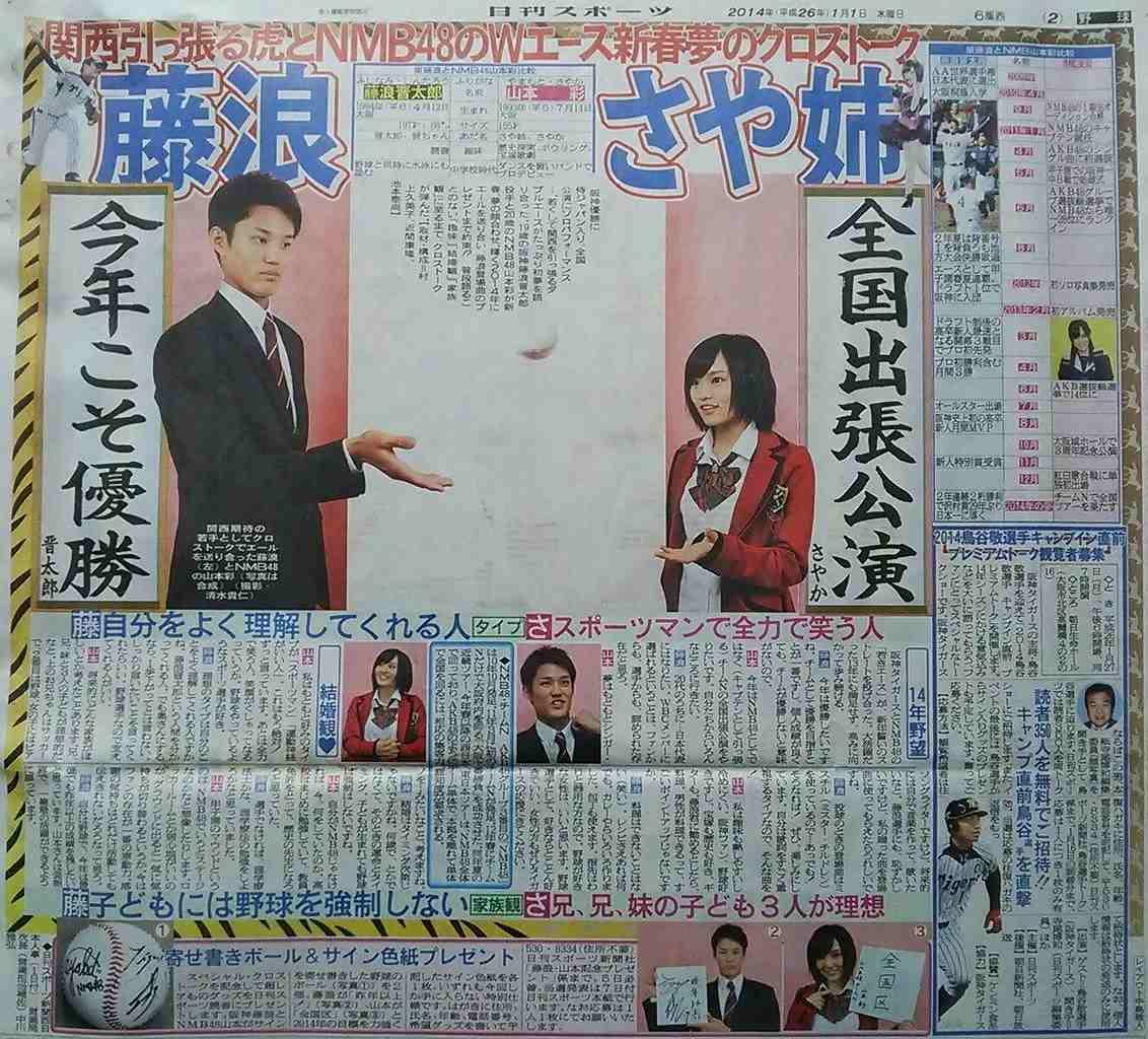NMB48・山本彩と藤浪晋太郎がスポーツ紙で対談