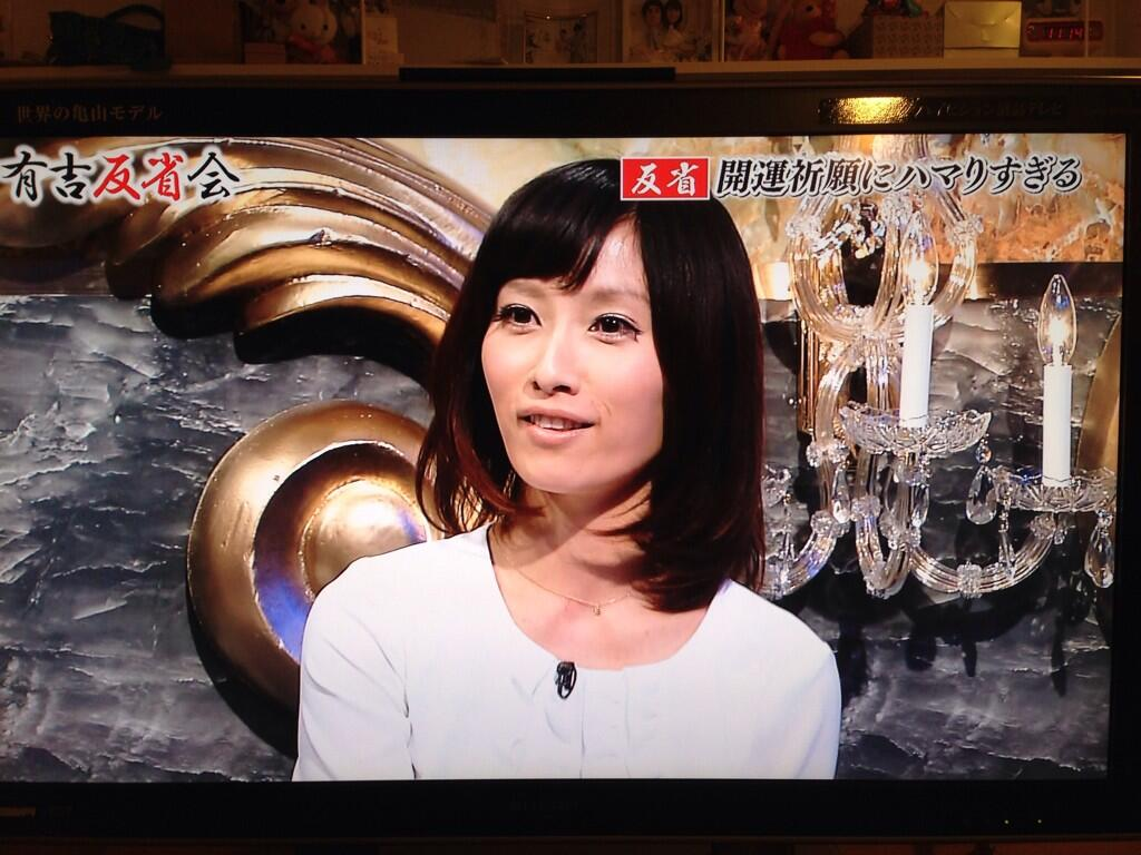 有吉反省に出演した亀井京子が劣化してる