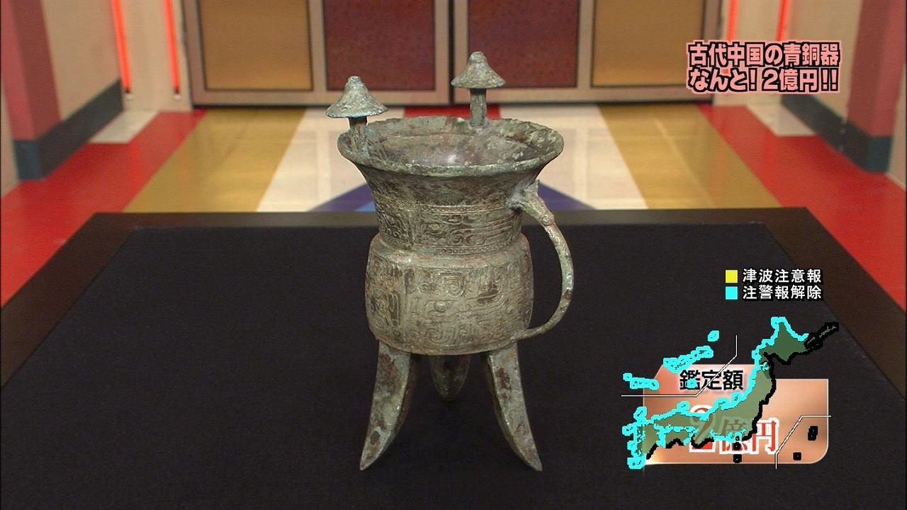 開運!なんでも鑑定団の高額鑑定品、2億円の中国青銅器