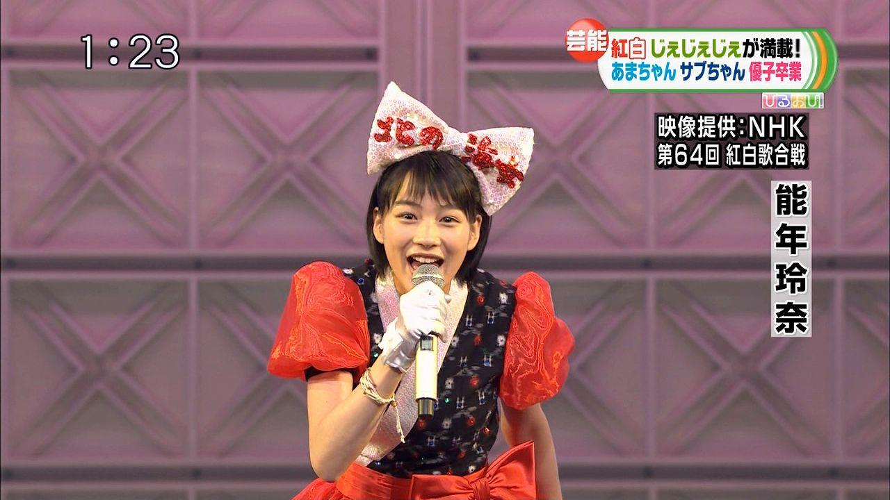 2013年紅白歌合戦のあまちゃん 能年玲奈