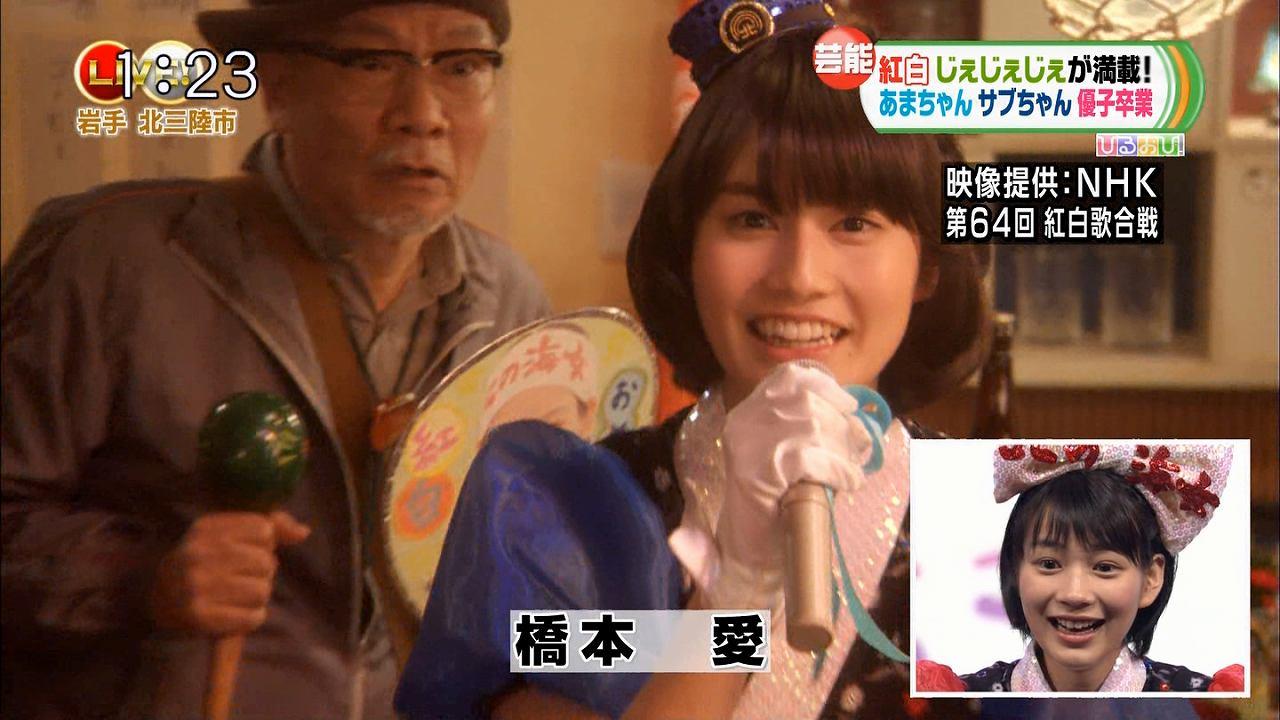 2013年紅白歌合戦のあまちゃん 橋本愛