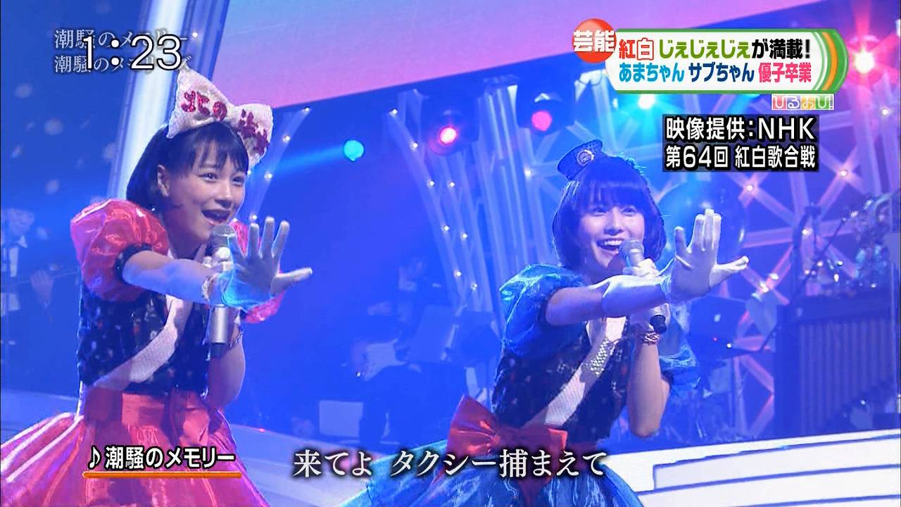 2013年紅白歌合戦のあまちゃん 能年玲奈 橋本愛