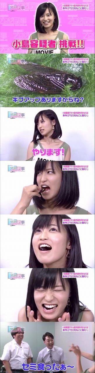 セミを丸ごと食べる小島瑠璃子