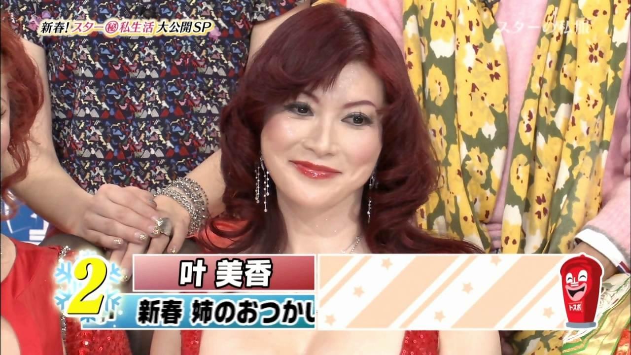 叶美香、スターの私服 ダウンタウンDXDX新春スターやり過ぎ祭り120分SP
