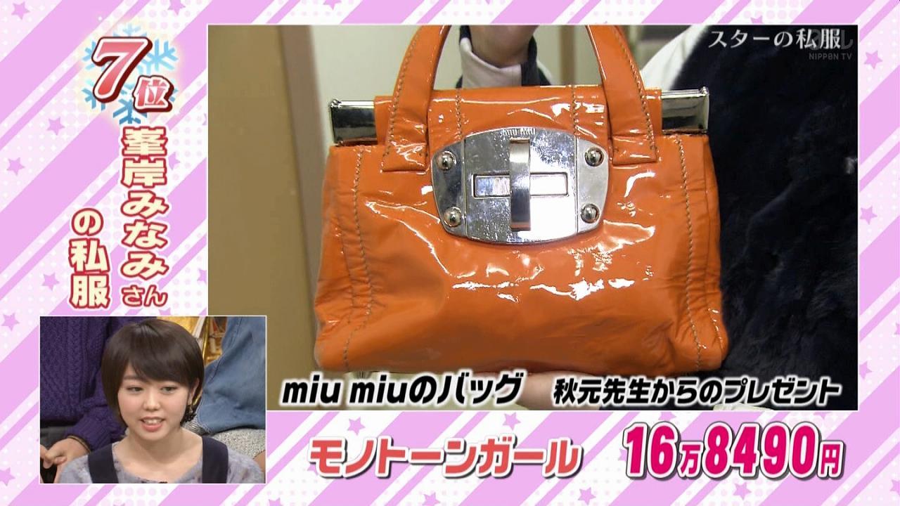 峯岸みなみが秋元康から貰ったmiu miuのバッグ ダウンタウンDXDX新春スターやり過ぎ祭り120分SP