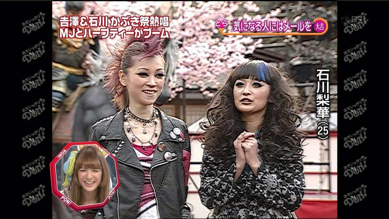 元モーニング娘。の吉澤ひとみと石川梨華のヘアメイクが酷い