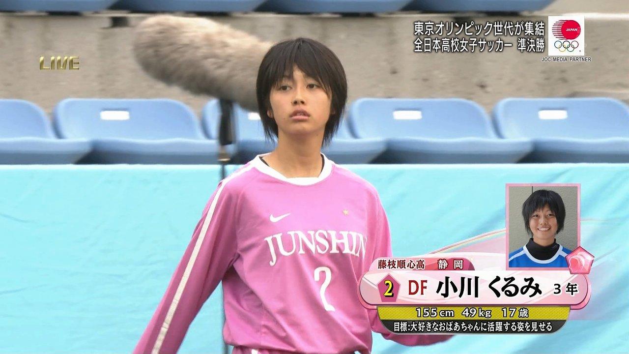 全日本高校女子サッカーのかわいい選手 藤枝順心高校の小川くるみ