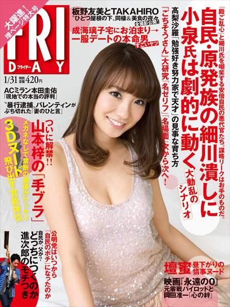 板野友美とEXILE・TAKAHIROの同棲画像を掲載したフライデー