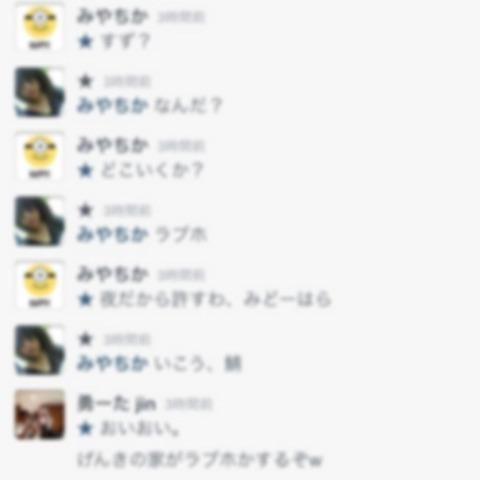 広瀬すずとジャニーズJr宮近海斗ののトーク内容 LINEキャプチャ画像