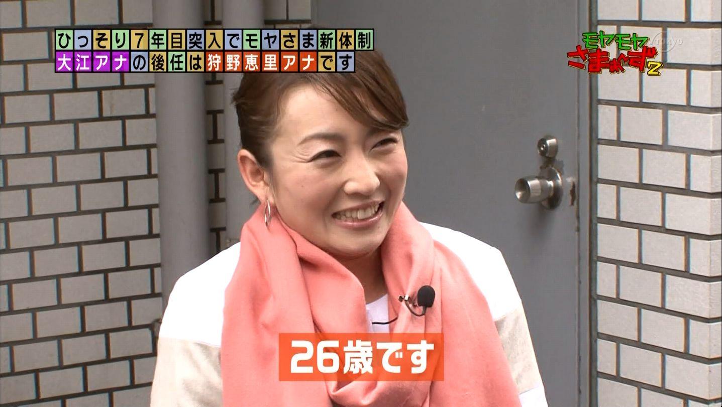 「モヤモヤさまぁ~ず」の担当になったテレ東の狩野恵里アナ