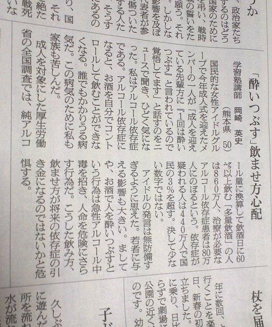 NMB48山本彩、新聞の投書欄で批判される 「良いつぶす」飲ませ方心配