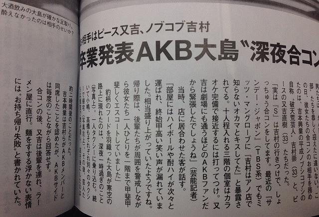 """週刊文春、AKB大島優子""""卒業合コン""""撮った!"""