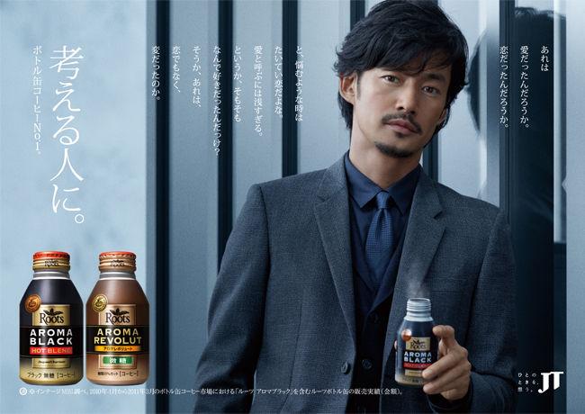 ルーツの広告の竹野内豊