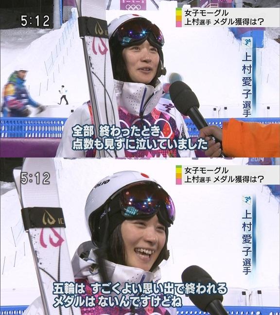 ソチオリンピックで滑った後の上村愛子