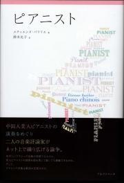 ピアニスト_convert_20130322092220