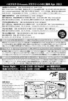 2013_04ハロナイ裏