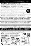 ハロナイ2013_05表