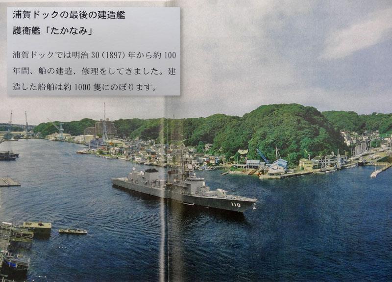 130727浦賀ドック3