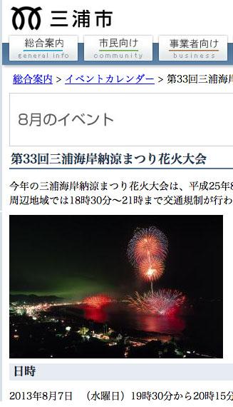 130807三浦海岸花火0