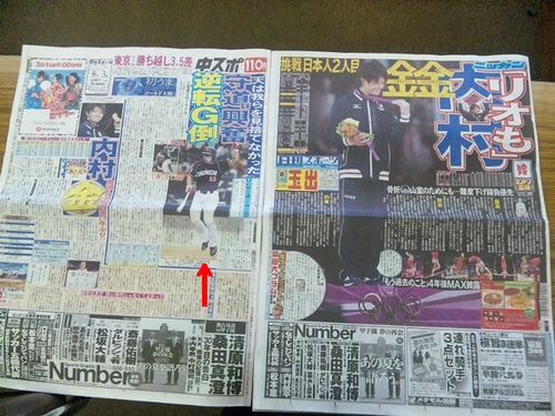 2012年8月3日の新聞