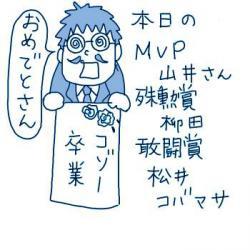 1012年8月2日勝ち越し(*´ω`*)2