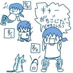 1012年8月2日勝ち越し(*´ω`*)1