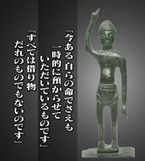アカヒ 仏像_convert_20141127152419