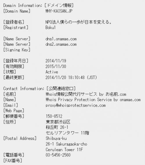 whykaisan1_convert_20141125133108.jpg