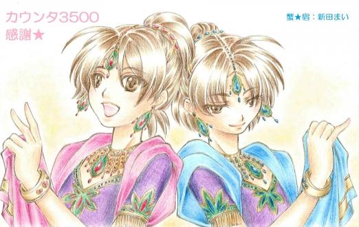 3500感謝:アシュヴィン双神。