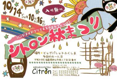 シトロン秋祭り2012