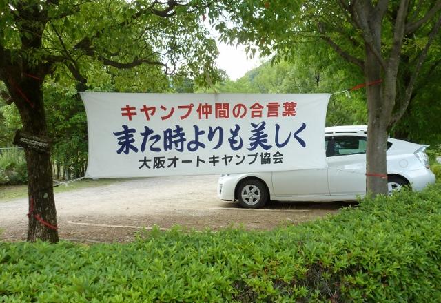 画像 大阪オートキャンプ協会 002 (640x440)