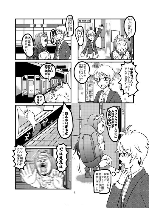 コミコミ大作戦3