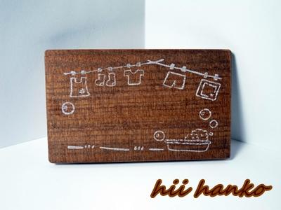 131225洗たく枠wood2