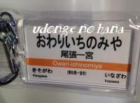 owariichinomiya_convert_20120810232731.jpg