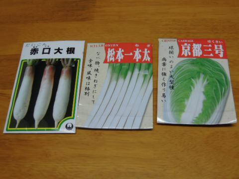秋野菜の種