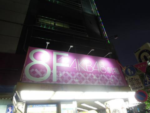 8F AKB48劇場