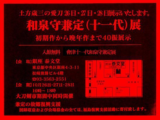 2012_1026aizukanesada_1000.jpg