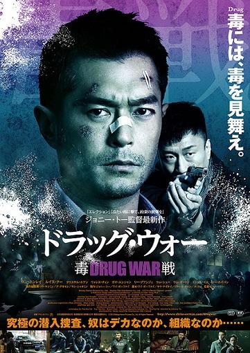 poster2毒戦