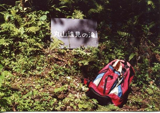 丸山遠見滝 (2)