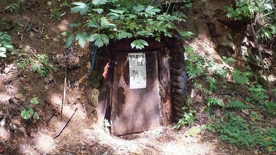 伊達鉱山15口