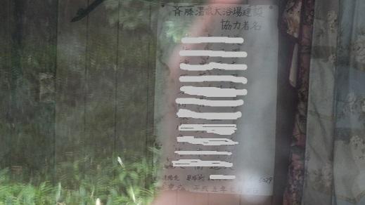 斉藤湯 (10)