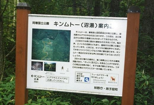 キンムトー湯沼 (1)